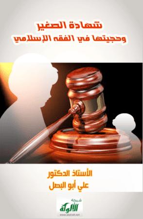 تحميل كتاب شهادة الصغير وحجيتها في الفقه الإسلامي pdf علي ابو البصل