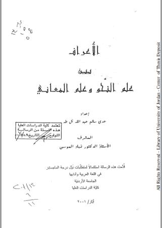 تحميل كتاب الأعراف بين علم النحو وعلم المعاني pdf