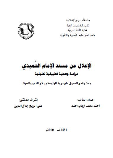 تحميل كتاب الإعلال من مسند الإمام الحميدي دراسة وصفية تطبيقية تحليلية pdf