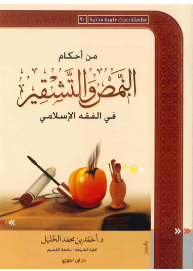 تحميل كتاب من أحكام النمص والتشقير في الفقه الإسلامي pdf احمد بن محمد الخليل