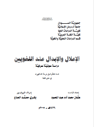 تحميل كتاب الإعلال والإبدال عند اللغويين دراسة صوتية صرفية pdf