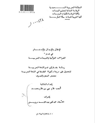 تحميل كتاب الإعلال والإبدال والإدغام في ضوء القراءات القرآنية واللهجات العربية pdf