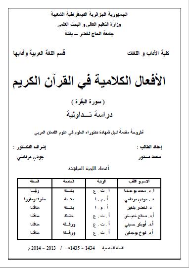 تحميل كتاب الأفعال الكلامية في القرآن الكريم (سورة البقرة) دراسة تداولية pdf