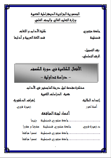 تحميل كتاب الأفعال الكلامية في سورة الكهف دراسة تداولية pdf