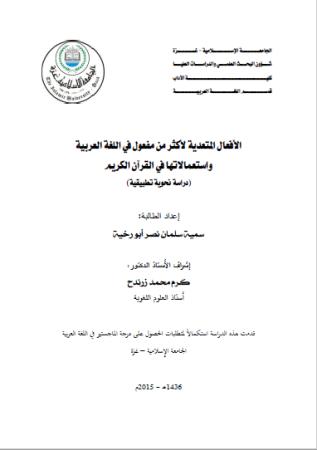 تحميل كتاب الأفعال المتعدية لأكثر من مفعول في اللغة العربية واستعمالاتها في القرآن الكريم pdf