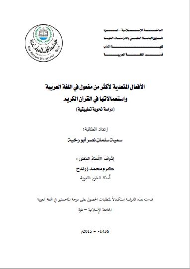 تحميل كتاب الأفعال المتعدية لأكثر من مفعول في اللغة العربية واستعمالاتها في القرآن الكريمpdf