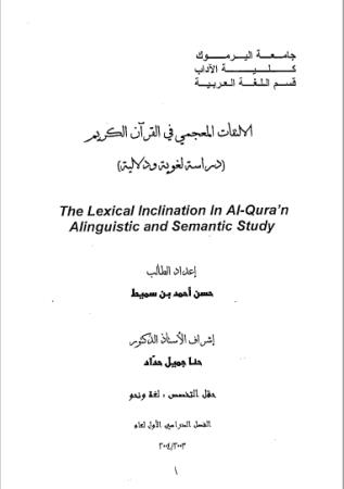 تحميل كتاب الالتفات المعجمي في القرآن الكريم (دراسة لغوية ودلالية) pdf