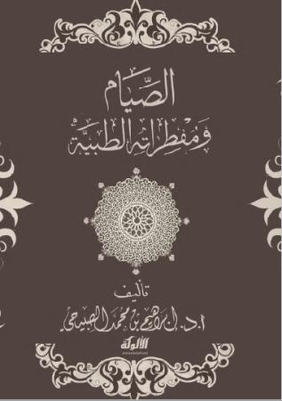 تحميل كتاب الصيام ومفطراته الطبية pdf إبراهيم بن محمد الصبيحي