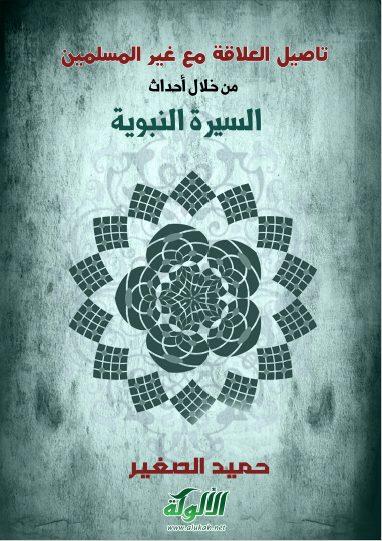 تحميل كتاب تأصيل العلاقة مع غير المسلمين من خلال أحداث السيرة النبويةpdf حميد الصغير