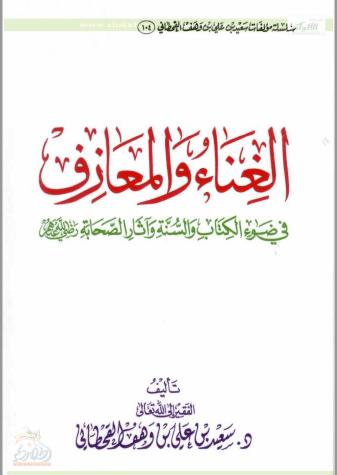 تحميل كتاب الغناء والمعازف في ضوء الكتاب والسنة وآثار الصحابة pdf سعيد بن علي بن وهف القحطاني