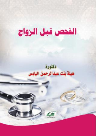 تحميل كتاب الفحص قبل الزواج pdf هيلة بنت عبد الرحمان اليابس
