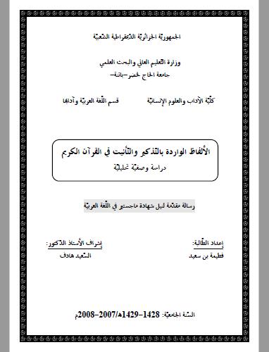 تحميل كتاب الألفاظ الواردة بالتذكير والتأنيث في القرآن الكريم دراسة وصفية تحليلية pdf