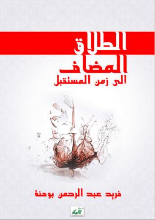 تحميل كتاب الطلاق المضاف إلى زمن المستقبل pdf فريد عبد الرحمان بوهنة