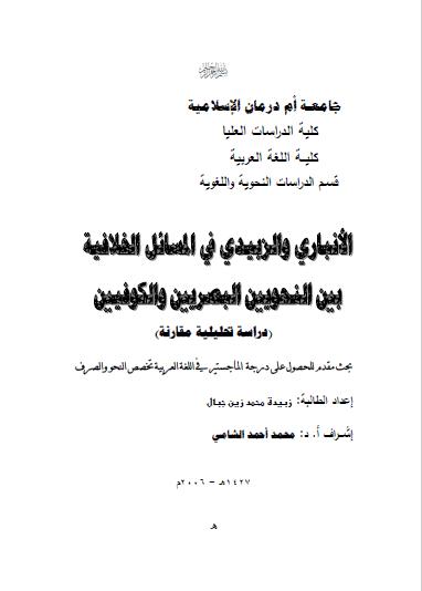 تحميل كتاب الأنباري والزبيدي في المسائل الخلافية بين النحويين البصريين والكوفيين pdf