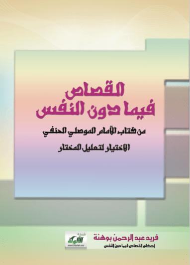 تحميل كتاب القصاص فيما دون النفس من كتاب الإمام الموصلي الحنفي الاختيار لتعليل المختار pdf فريد عبد الرحمان بوهنة