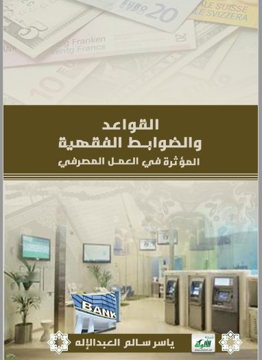 تحميل كتاب القواعد والضوابط الفقهية المؤثرة في العمل المصرفي pdf ياسر سالم االعبد الإله