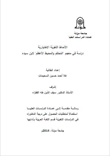 """تحميل كتاب الأنماط اللغوية الاختيارية دراسة في معجم """"المحكم والمحيط الأعظم"""" لابن سيده pdf"""
