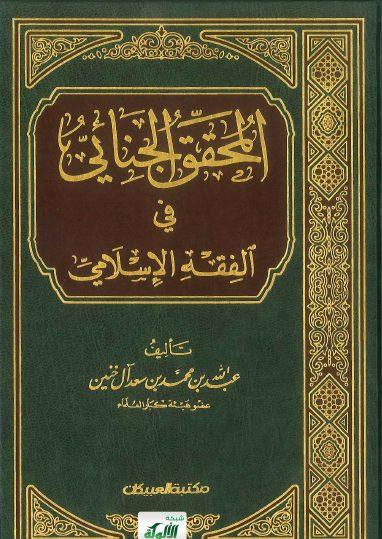 تحميل كتاب المحقق الجنائي في الفقه الإسلامي pdf عبد الله بن محمد بن سعد آل خنين