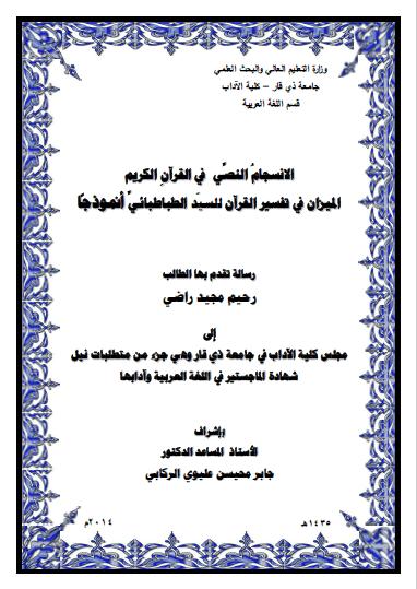 تحميل كتاب الانسجام النصي في القرآن الكريم الميزان في تفسير القرآن للسيد الطباطبائي أنموذجا pdf