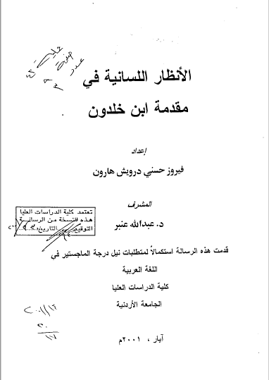 تحميل كتاب الأنظار اللسانية في مقدمة ابن خلدون pdf