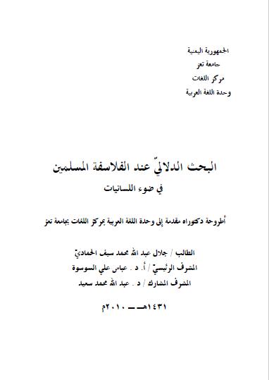 تحميل كتاب البحث الدلالي عند الفلاسفة المسلمين في ضوء اللسانيات pdf