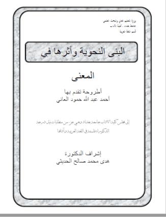 تحميل كتاب البنى النحوية وأثرها في المعنى pdf