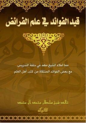 تحميل كتاب قيد الفوائد في علم الفرائض pdf  خالد شيخ سلطان محمد آل محمد