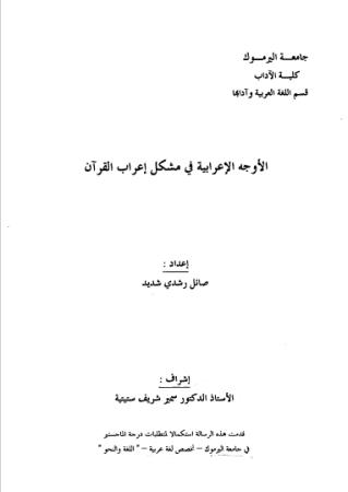 تحميل كتاب الأوجه الإعرابية في مشكل إعراب القرآن pdf