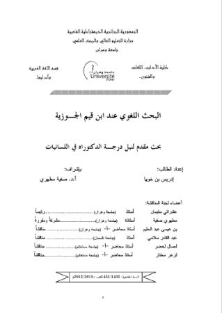 تحميل كتاب البحث اللغوي عند ابن قيم الجوزية pdf