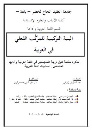 تحميل كتاب البنية التركيبية للمركب الفعلي في العربية pdf