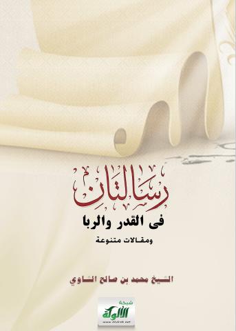 تحميل كتاب رسالتان في القدر والربا ومقالات متنوعة pdf محمد بن صالح الشاوي