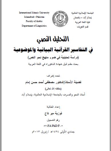 تحميل كتاب التحليل النصي في التفاسير القرآنية البيانية والموضوعية pdf