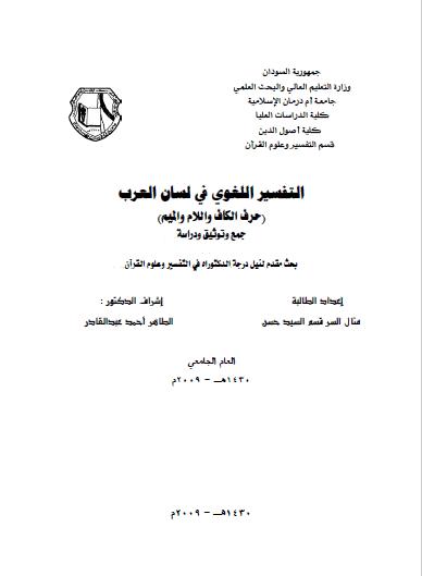 تحميل كتاب التفسير اللغوي في لسان العرب (حرف الكاف واللام والميم) جمع وتوثيق ودراسة pdf