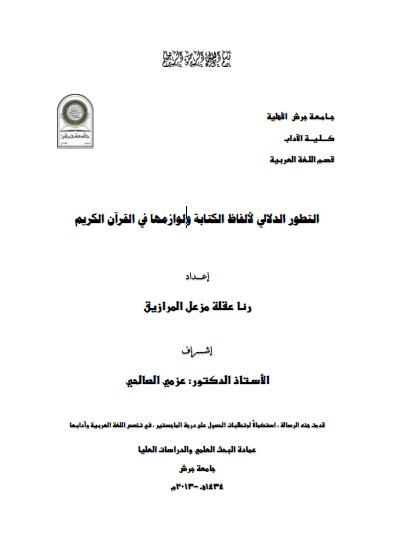 تحميل كتاب التطور الدلالي لألفاظ الكتابة ولوازمها في القرآن الكريم pdf