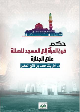 تحميل كتاب حكم خروج المرأة للصلاة على الجنازة pdf أمل بنت محمد بن فالح الصغير