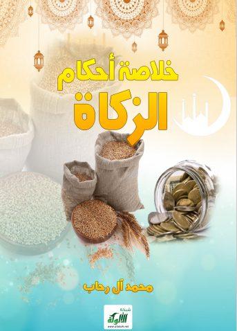 تحميل كتاب خلاصة أحكام الزكاة pdf محمد آل رحاب