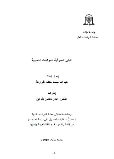 تحميل كتاب البنى الصرفية للمركبات النحوية pdf