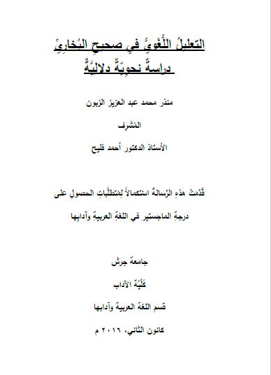 تحميل كتاب التعليل اللغوي في صحيح البخاري دراسة نحوية دلالية pdf