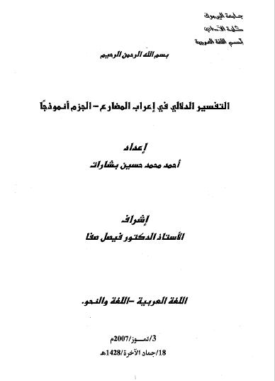 تحميل كتاب التفسير الدلالي في إعراب المضارع -الجزم أنموذجا pdf