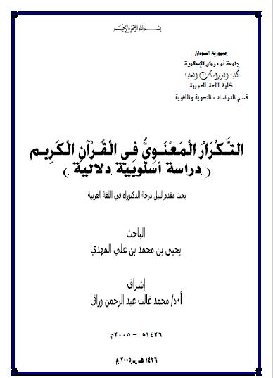 تحميل كتاب التكرار المعنوي في القرآن الكريم (دراسة أسلوبية دلالية) pdf
