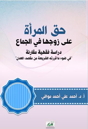 تحميل كتاب حق المرأة على زوجها في الجماع pdf أحمد علي أحمد موافي