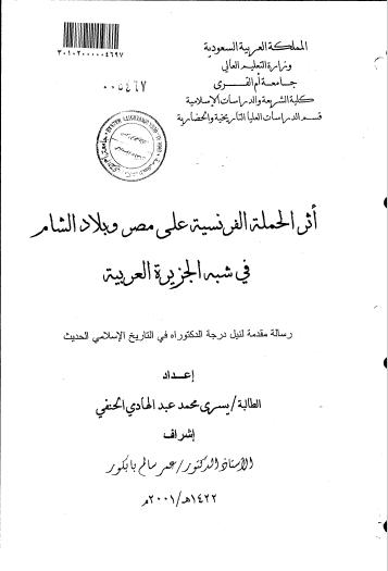 تحميل كتاب اثر الحملة الفرنسية على مصر وبلاد الشام في شبه الجزيرة العربية pdf رسالة علمية
