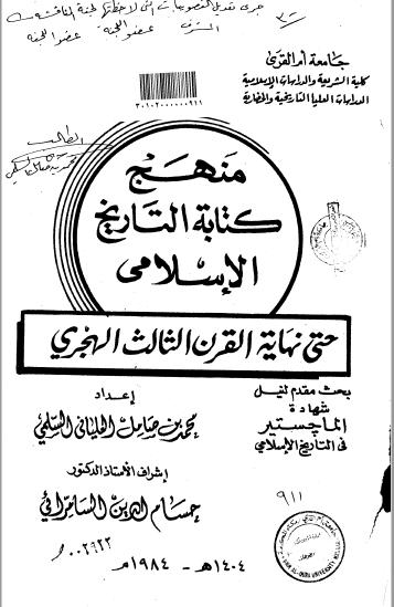 تحميل كتاب منهج كتابة التاريخ الاسلامي حتى نهاية القرن الثالث الهجري pdf رسالة علمية