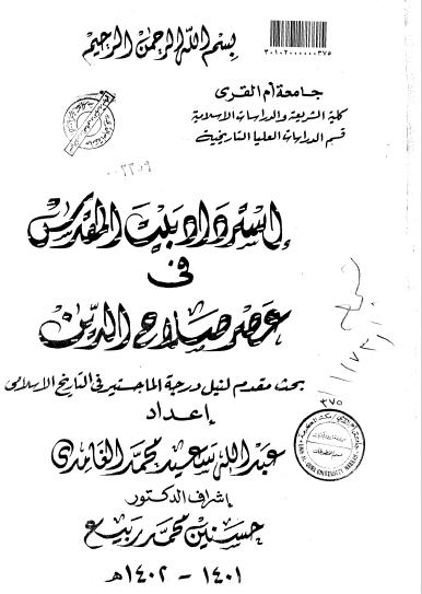 تحميل كتاب استرداد بيت المقدس في عصر صلاح الدين pdf رسالة علمية