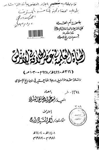 تحميل كتاب الحياة العلمية في عصر الخلافة في الاندلس ( 316-422هـ 928-1030م ) pdf رسالة علمية