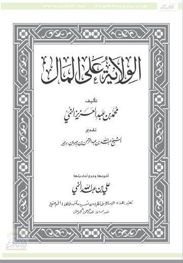 تحميل كتاب الولاية على المال pdf محمد بن عبد العزيز النمي