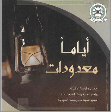 تحميل كتاب أياما معدودات pdf فهد بن يحيى العماري