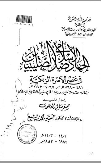 تحميل كتاب الجهاد الاسلامي ضد الصليبيين في عصر الاسرة الزنكية pdf رسالة علمية