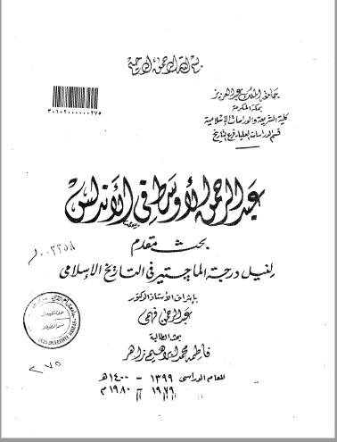 تحميل كتاب عبدالرحمن الاوسط في الاندلس pdf رسالة علمية