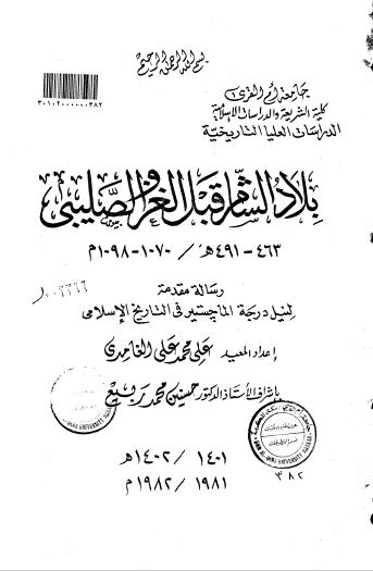 تحميل كتاب بلاد الشام قبل الغزو الصليبي 463-491هـ 1070-1098م pdf رسالة علمية